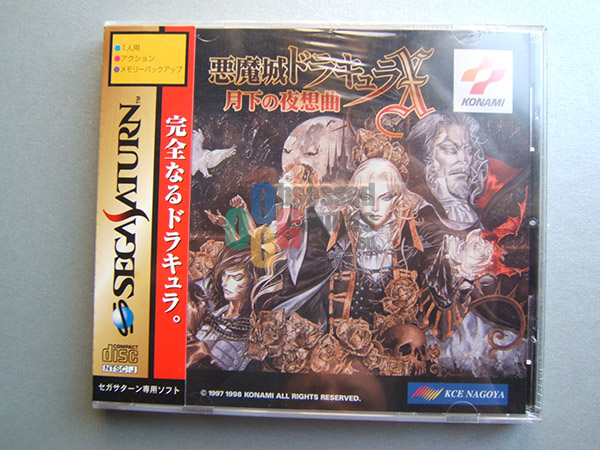castlevania symphony of the night rom iso